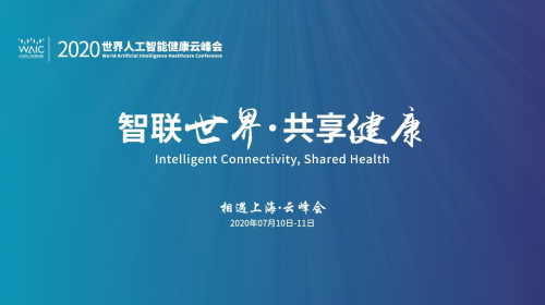 2020世界人工智能健康云峰会7月10日云上开幕