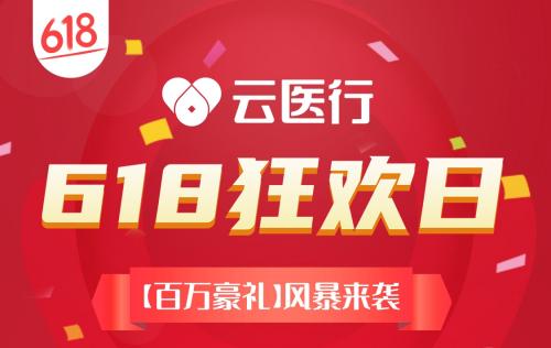 云醫行口腔商城上線首月總交易額破千萬