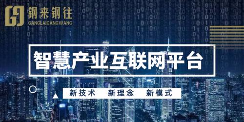 北京冀翔商贸有限公司与钢来钢往达成线上战略合作