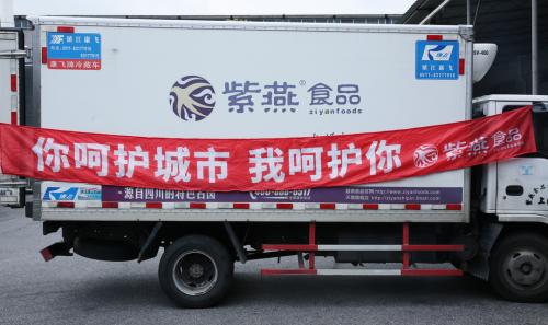 紫燕食品旗下品牌紫燕百味鸡向环卫工人免费发放礼盒表示慰问