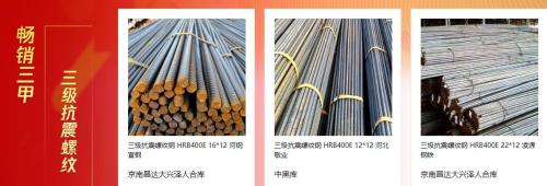 钢来钢往钢材采购季:螺纹钢的年