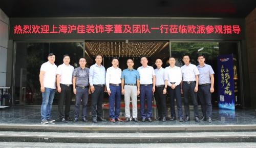 欧派整装大家居与上海沪佳达成战略联盟,共同领航家装行业转型发展