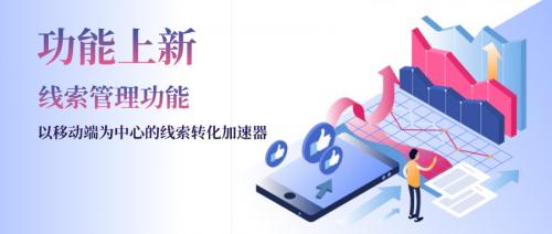 """Focussend营销自动化新功能发布!以移动端为中心的线索转化""""加速器"""""""