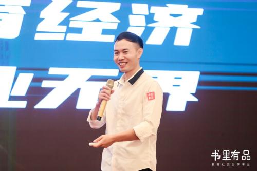 人人都是阅读推广者  书里有品首届教育社交电商新经济大会在杭州举行