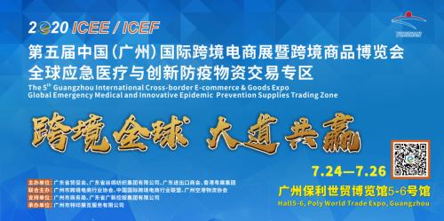 7.24第五届ICEE广州跨境电商展载誉归来