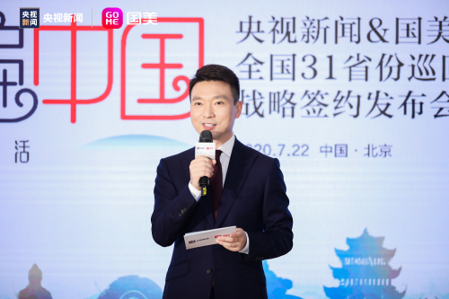 联手央视新闻扩容本地消费流量,超级直播7.25首站上海