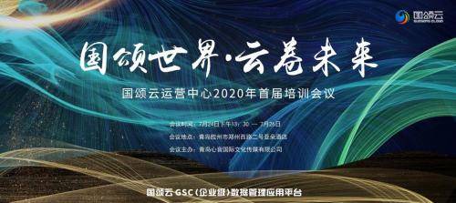 国颂世界·云卷未来 国颂云首届培训会议正式召开