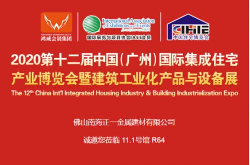 融汇聚合,建筑赋能:2020年第十二届广州住博会,正一金属建材诚邀品鉴!