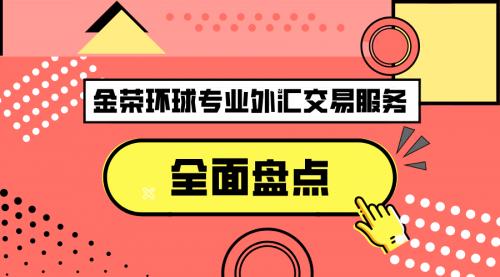 金榮環球外匯投資服務大盤點 告別交易盈利盲區