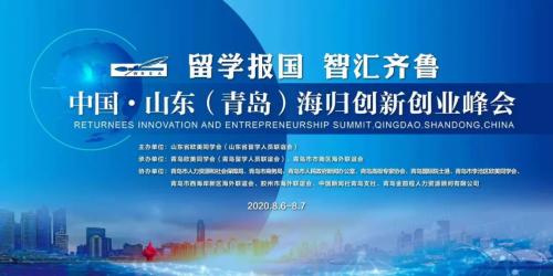 """""""留学报国·智汇齐鲁""""-海归创新创业峰会在青岛召开"""