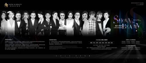 秀生华彩,妍启新篇 · 新秀妍整形3.0医美时代耀世启航