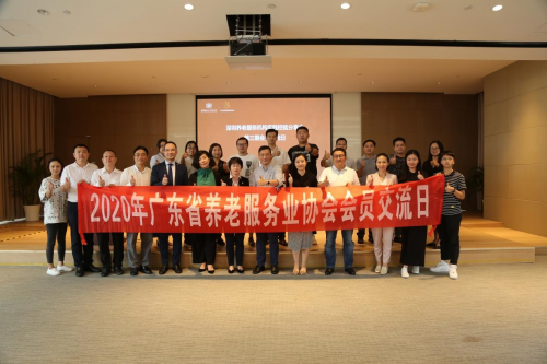 前海人寿幸福之家授牌成为广东省养老服务业协会深圳代表处