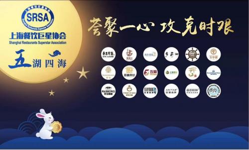 """五森祝贺2020""""五湖四海,荟聚一心""""上海餐饮巨星会圆满举办"""