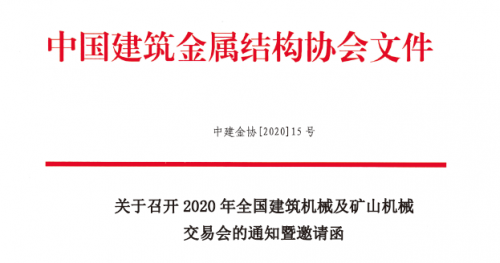 关于2020年全国建筑机械及矿山