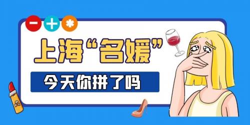 """上海""""名媛""""万物皆可拼单?高配人生投资方为正道"""
