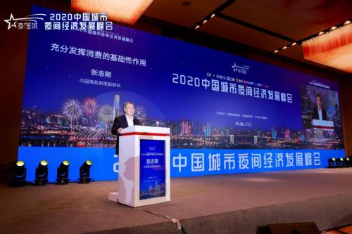激发新消费潜力释放夜经济活力——2020中国城市夜间经济发展峰会在长沙开幕