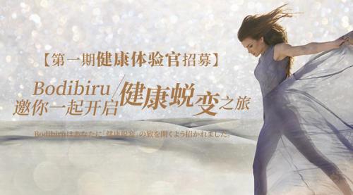 """Bodibiru第一期健康体验官""""健康蜕变""""之旅火热开启"""
