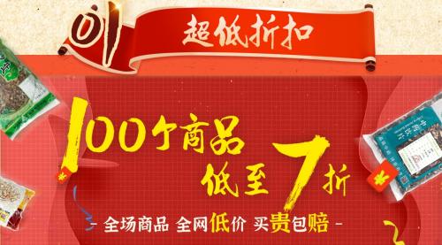 芸豆健康双11战报出炉:总销售额刷新历史记录 多重玩法掀起饮片采购热潮图2