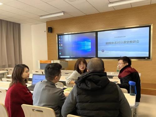 创新教学改革 吉利学院融媒体系开展信息化对分课堂教研会