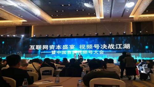 共享教育协办《视频号决战江湖大会》全球启动新闻发布会召开