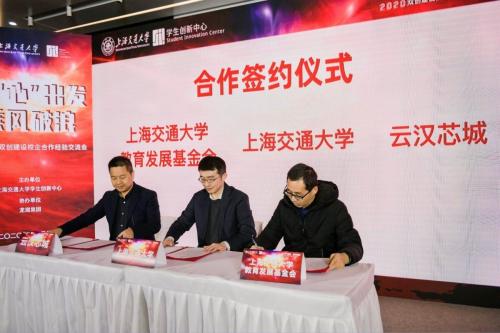云汉芯城与上海交通大学签署战略