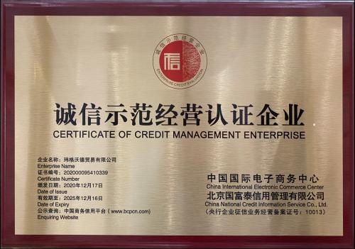 """玮格沃德喜获""""诚信示范经营认证企业""""荣誉称号"""