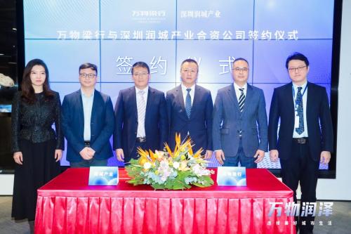 万物梁行与深圳润城产业成立合资公司 赋能城市产业园区布局发展