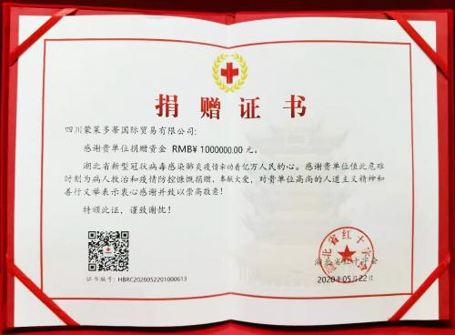 守望相助,共克时艰,蒙莱多蒂璐比玛斯NOBEEMAS向武汉捐赠100万元抗击疫情