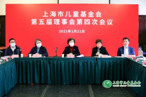 上海市儿童基金会第五届理事会第四次会议召开