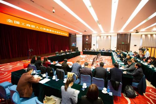 51社保创始人余清泉正式担任全国工商联人力资源服务业委员会成员