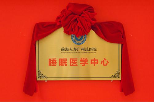 前海人寿广州总医院MDT睡眠医学中心成立,一站式解决患者睡眠问题