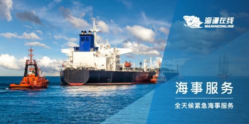 海运在线推动船舶海事服务实现标准化在线下单