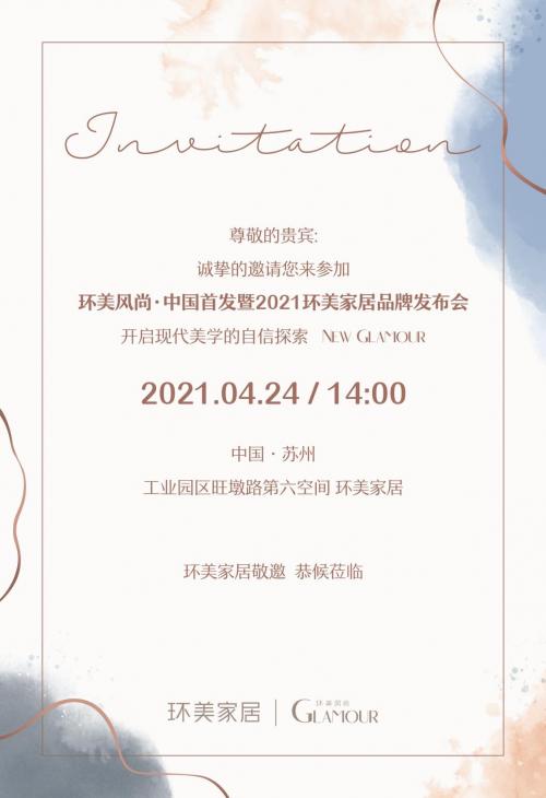 环美风尚·中国首发暨2021环美家居品牌发布会