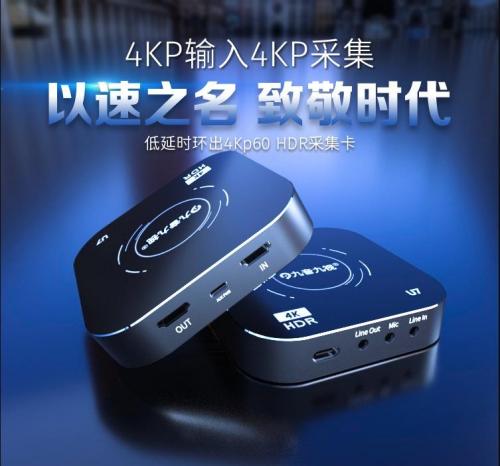 4K60HDR高清视频采集卡直播录制,九音九视U7无延时体验