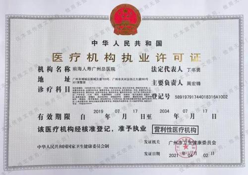 重磅喜讯|前海人寿广州总医院珠江新城门诊部取得医疗机构执业许可证!开业在即