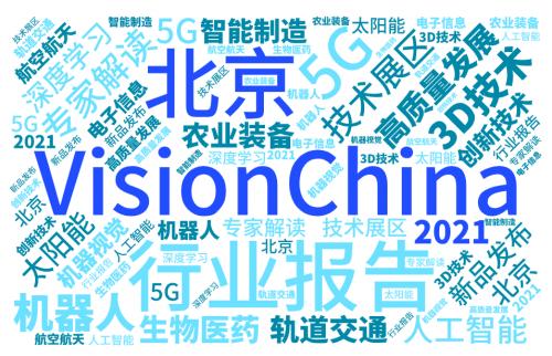 官宣!机器视觉助力智能制造:VisionChina(北京)2021 观众预登记启动!