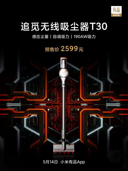 追觅科技T30 大吸力更聪明的无线吸尘器 正式登陆小米有品