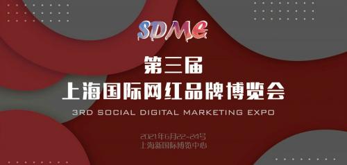 上海网红博览展正式开幕,浇朋友新酒饮引众多Z时代青年和网红打卡