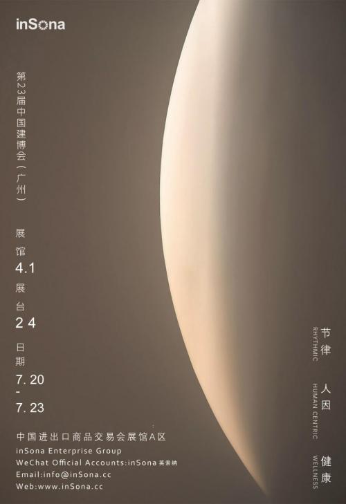 中国建博会(广州)圆满收官 inSona智能照明备受瞩目