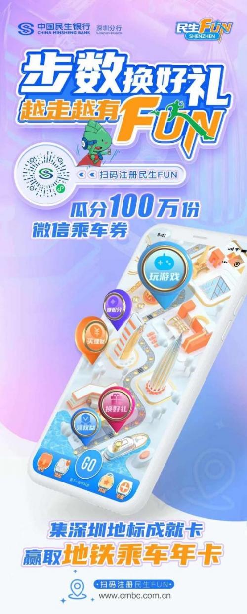 八月重磅首发!中国民生银行深圳分行民生FUN平台上线!