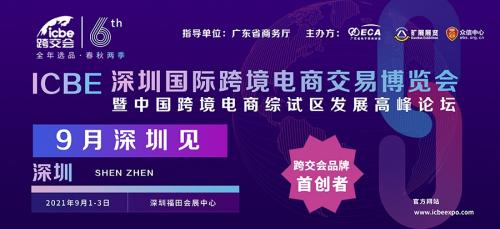 10万㎡展示面积售罄,ICBE跨交会将于9月1日在深圳盛大开幕!诚邀参观!