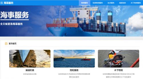 海运在线提升海事服务效率 线上预订免费享账期