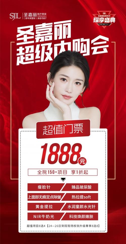 """九江圣嘉丽整形8周年庆丨爆款项目低至1折,重磅豪礼""""耀""""你来!"""
