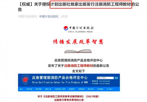 2021年一消考生注意:官方教材全新改版,由中国计划社出版!