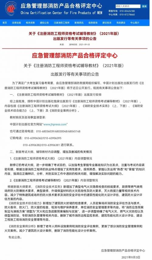 【权威】2021年一级注册消防工程师官方教材出版了--计划出版社独家出版发行