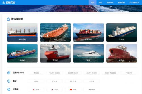 海运在线提高买船效率 一站式服务帮船东节省真金白银