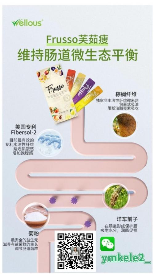 FRUSSO(芙茹瘦)果味纤维饮去哪里买?一个疗程能瘦多少斤?