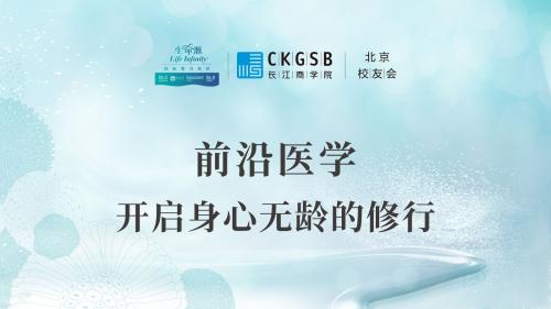 长江商学院北京校友会健康服务委员会首次活动在北京生命滙举行