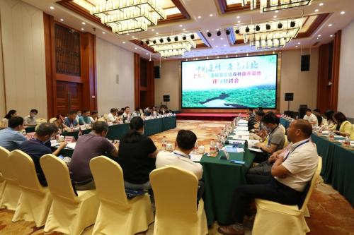 广东省英德市连樟森林康养基地总体规划评审研讨会召开
