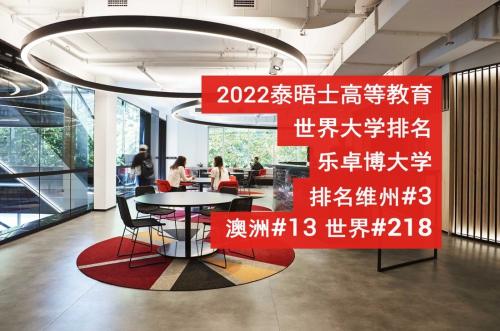 2022年泰晤士世界高等教育排名结果出炉,乐卓博大学跻身维州前三